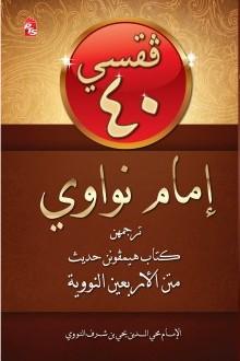 Paksi 40 Imam Nawawi (versi jawi)